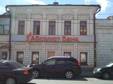 абсолютбанк ипотека: